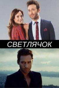 любовь моя алабора турецкий сериал на русском языке 5 серия
